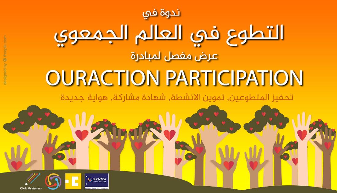 التطوع في العالم الجمعوي : عرض لمبادرة ouraction participation