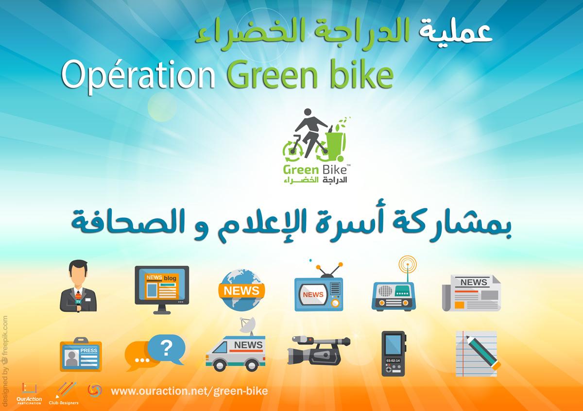 عملية الدراجة الخضراء بمشاركة أسرة الصحافة و الإعلام