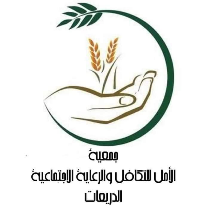 جمعية الامل للتكافل و الرعاية الاجتماعية بالدريعات حمام الضلعة