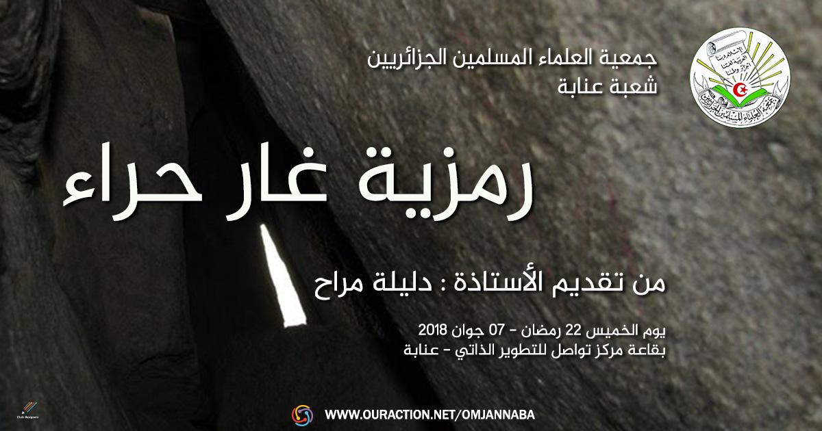 محاضرة بعنوان رمزية غار حراء - جمعية العلماء المسلمين الجزائريين - شعبة عنابة