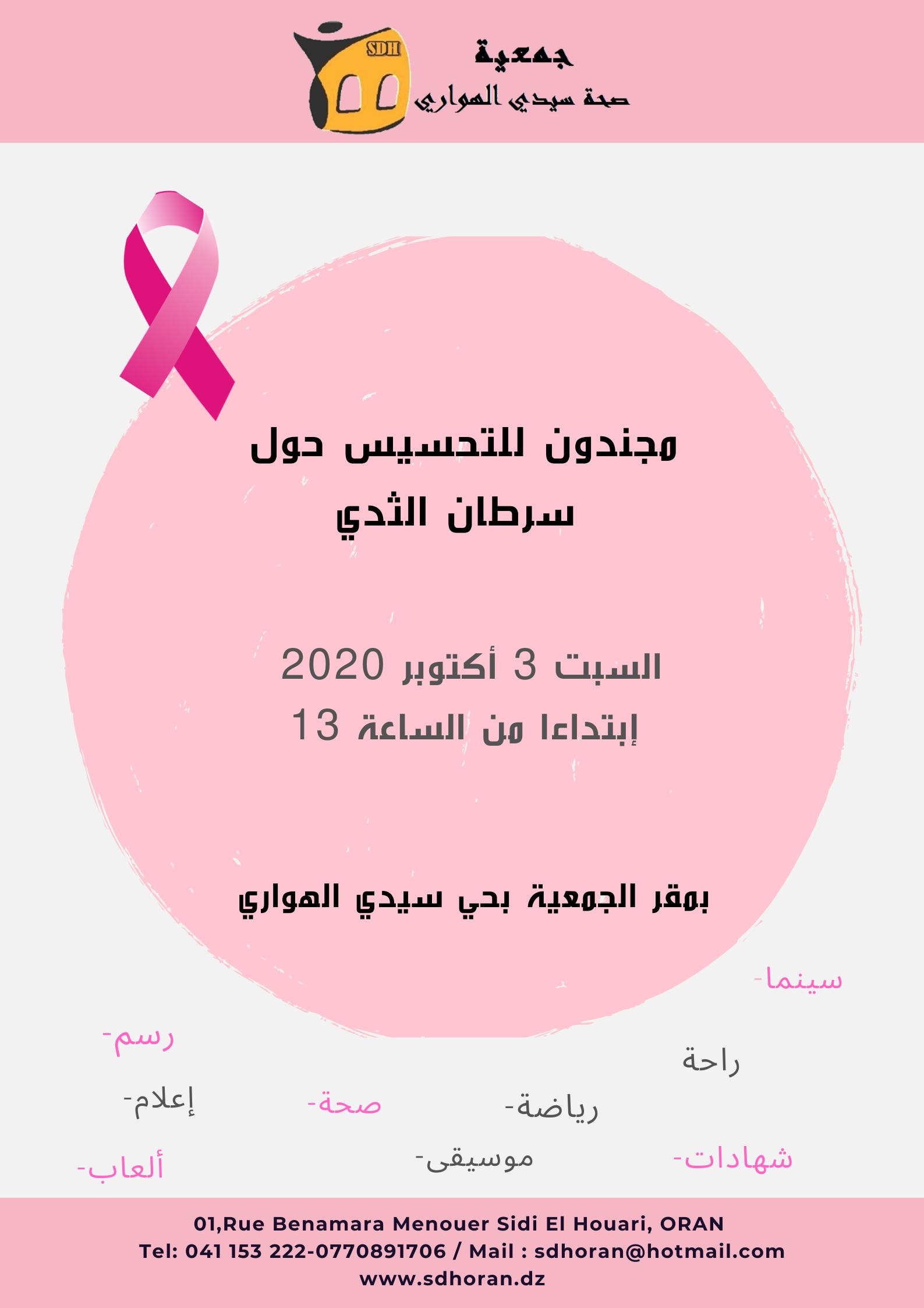إنطلاق برنامج الشهر الوردي Octobre Rose - Santé SIDI EL HOUARI (SDH)