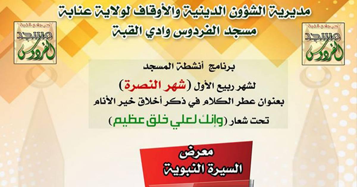 معرض السيرة النبوية - مسجد الفردوس عنابة