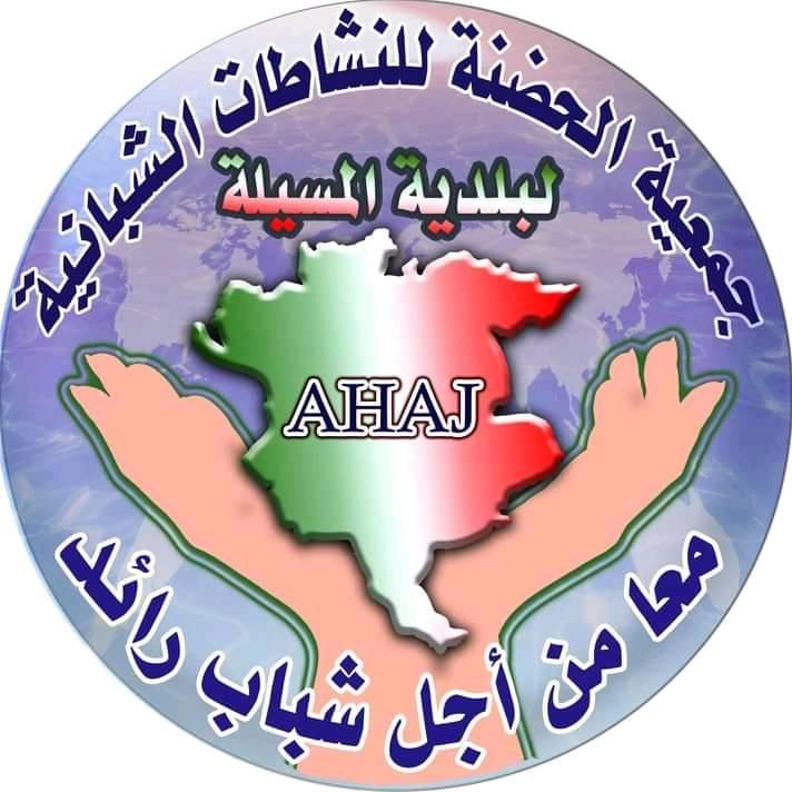 جمعية الحضنة للنشاطات الشبانية لبلدية المسيلة