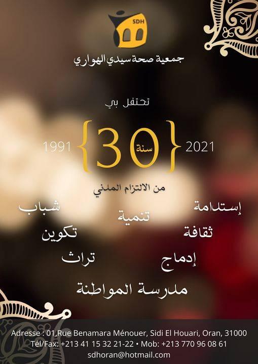 ثلاثون سنة من الإلتزام المدني - Santé SIDI EL HOUARI (SDH)
