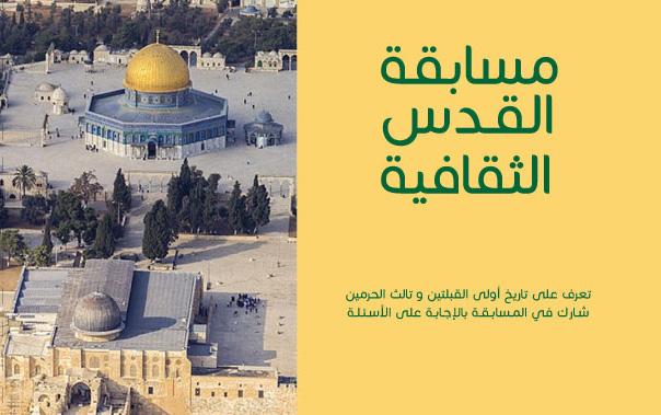 مسابقة القدس الثقافية - جمعية العلماء المسلمين الجزائريين - شعبة عنابة