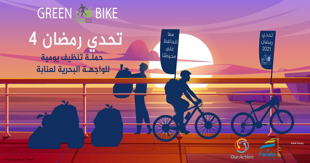 تحدي رمضان 2021 - 01 - GREEN BIKE