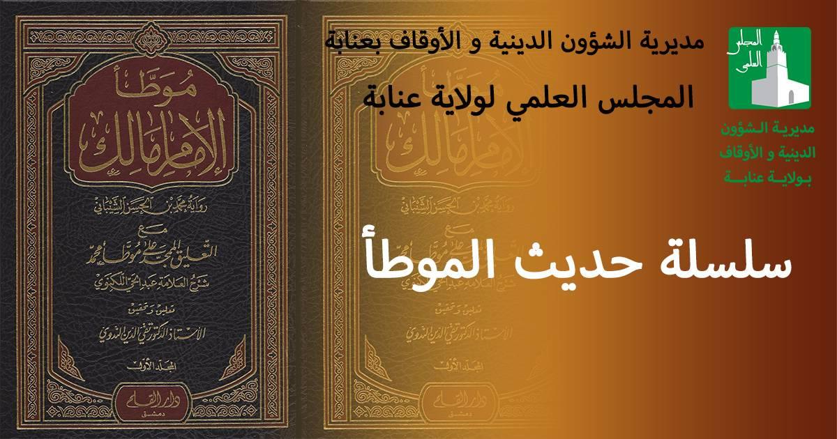 سلسلة حديث الموطأ - المجلس العلمي لمديرية الشؤون الدينية بعنابة