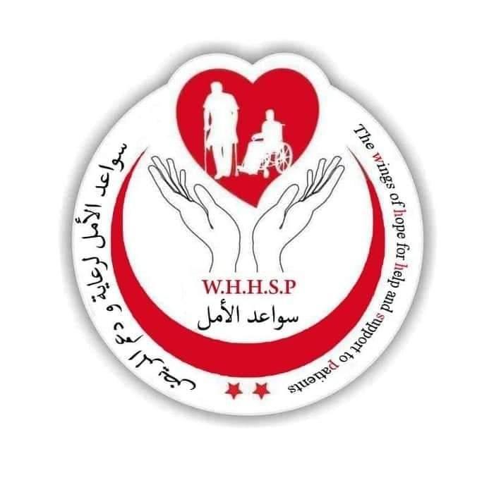 جمعية سواعد الأمل لرعاية ودعم المريض