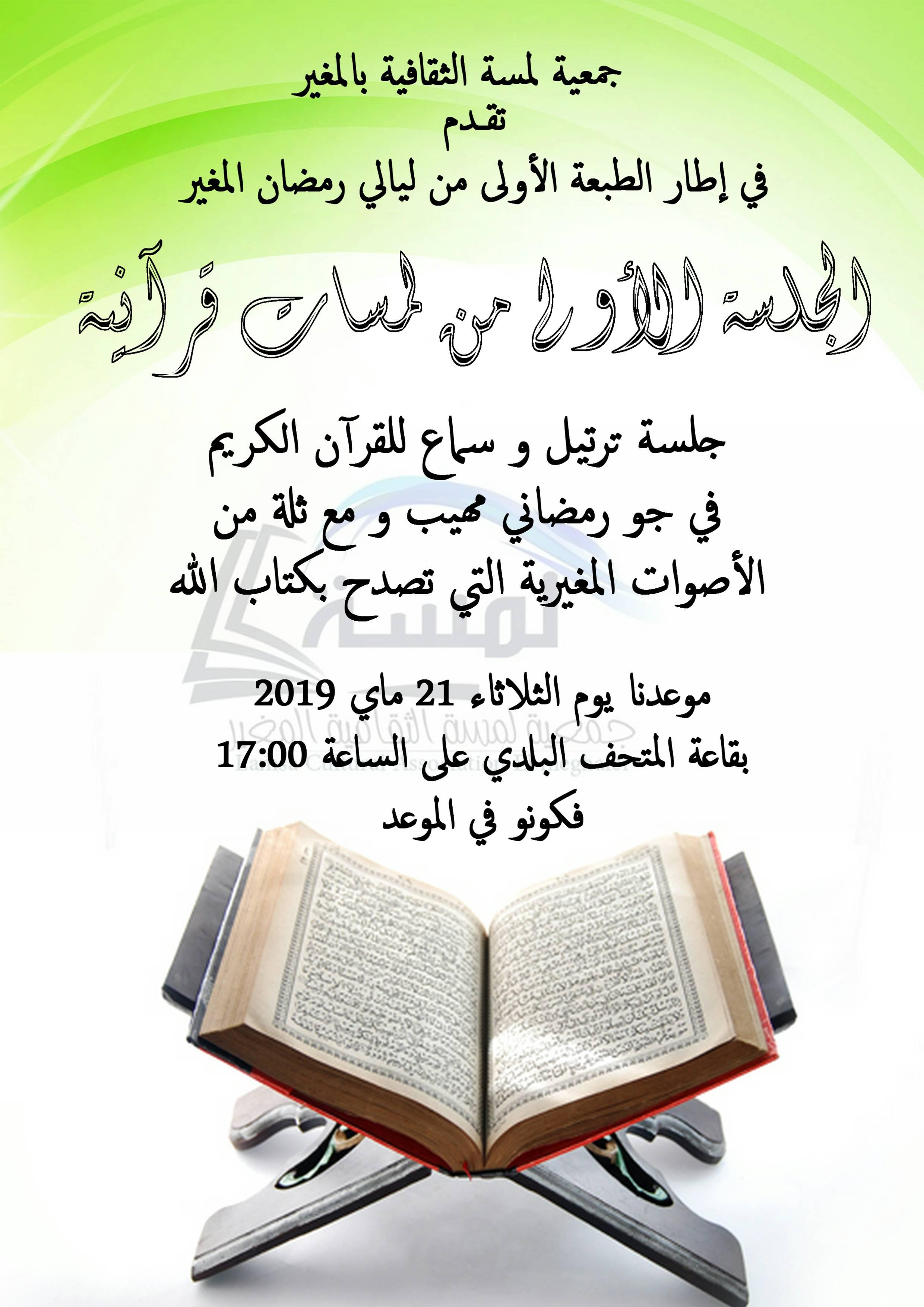 لمسات قرآنية - جمعية لمسة الثقافية المغير