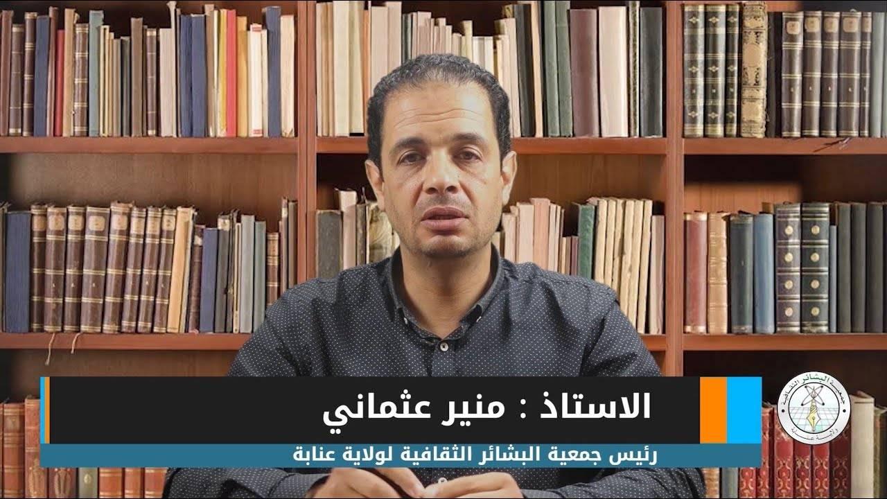 رسائل للشباب ... - جمعية البشائر - عنابة