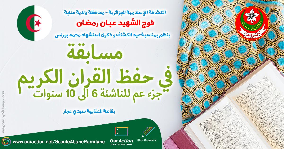 مسابقة في حفظ القران الكريم جزء عم - فوج الشهيد عبان رمضان