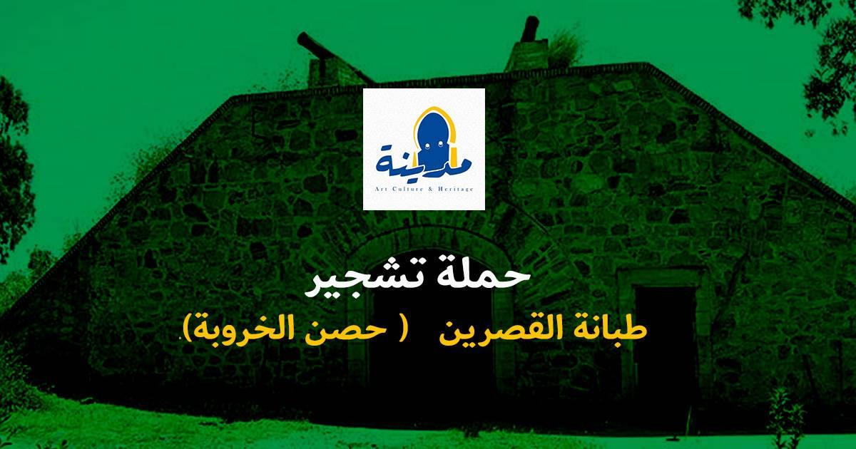 عملية تشجير في حي الخروبة مع زيارة لحصن القصريين - جمعية المدينة للحفاظ على التراث العنابي