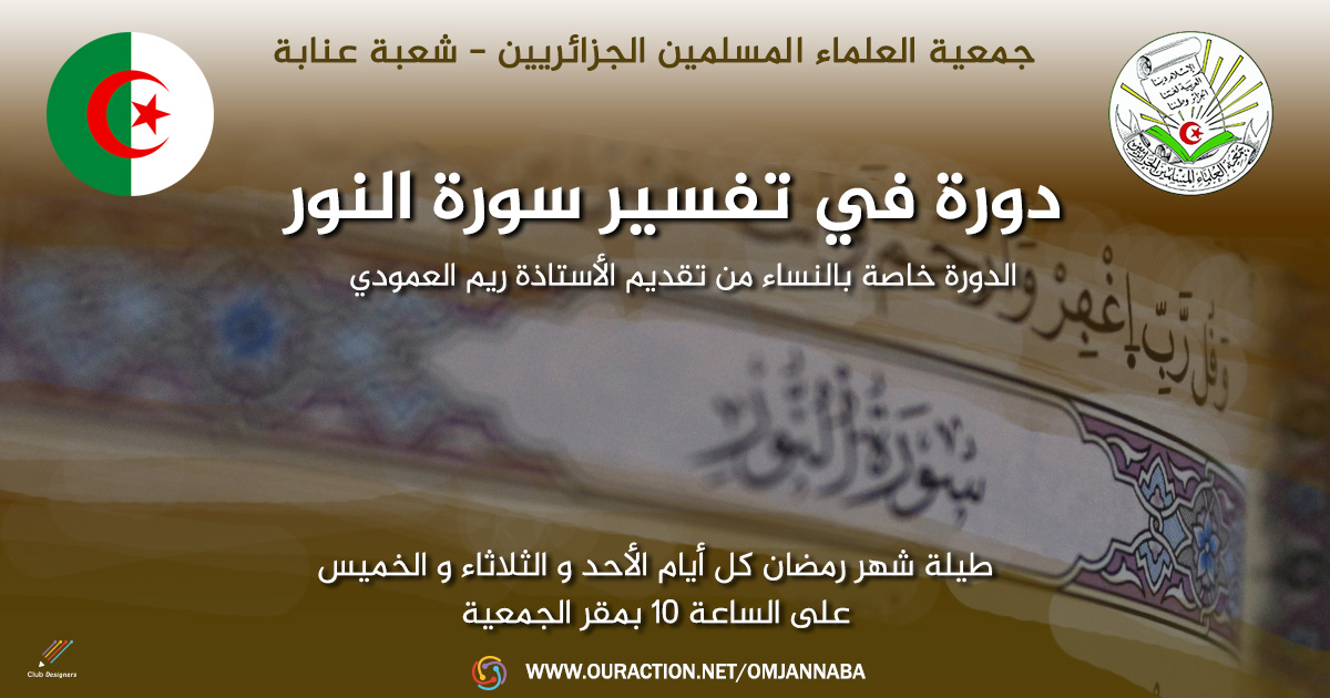 دورة في تفسير سورة النور - جمعية العلماء المسلمين الجزائريين - شعبة عنابة