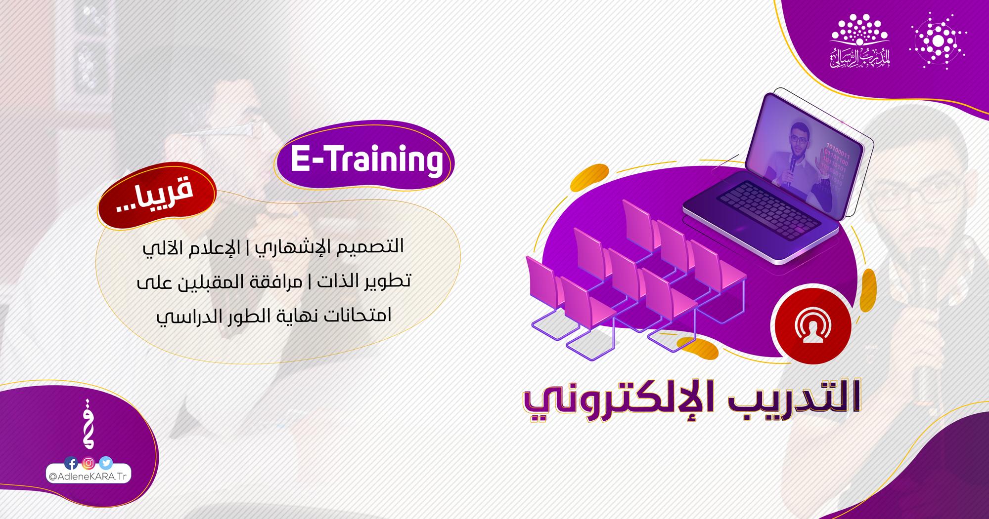 التدريب الإلكتروني - المدرب الرسالي