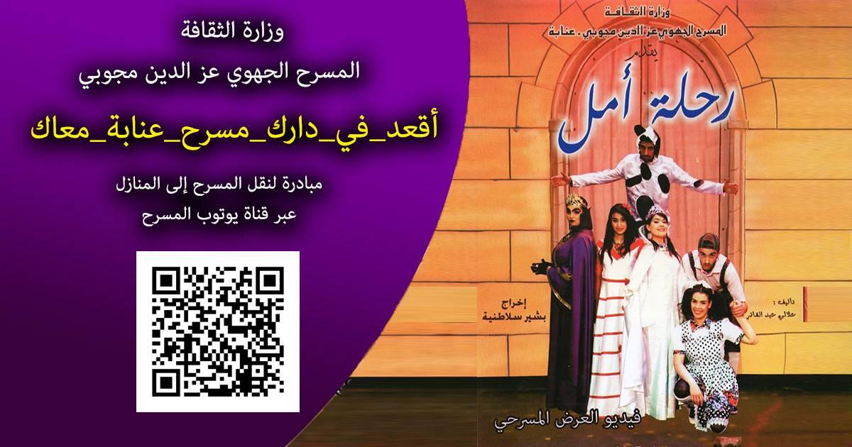 عرض مسرحية رحلة أمل للاطفال على اليوتوب - المسرح الجهوي عز الدين مجوبي