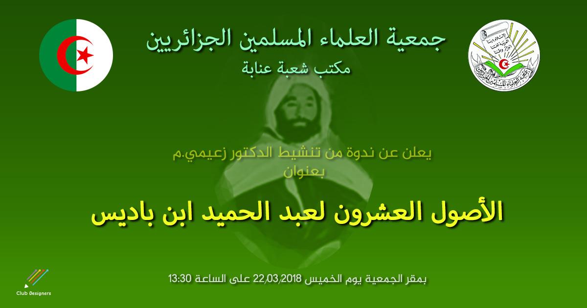 الأصول العشرون لعبد الحميد ابن باديس - جمعية العلماء المسلمين الجزائريين - شعبة عنابة