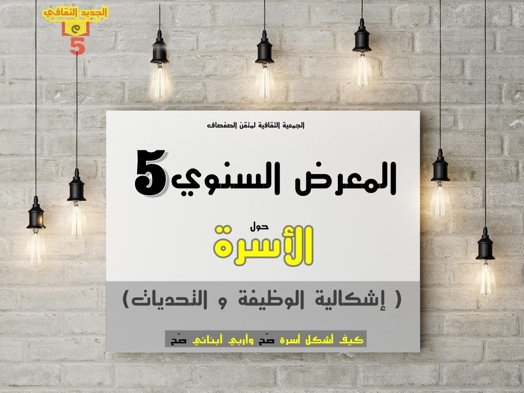المعرض السنوي الخامس / دور الأسرة في نجاح الابناء واستقامتهم  - النادي الأدبي - الصفصاف