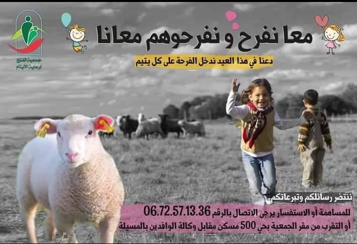 مشروع أضحية العيد (معا نفرح و نفرحوهم معانا)  - جمعية الفتح لرعاية الأيتام