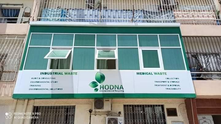 زيارة لمركز حضنة للبيئة و الرسكلة بالمسيلة  - جمعية سواعد الأمل لرعاية ودعم المريض