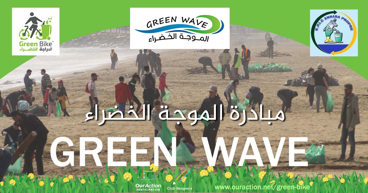 الموجة الخضراء صيف 2019 - شاطىء ريزي عمر - EPIC ANNABA PROPRE عنابة نظيفة