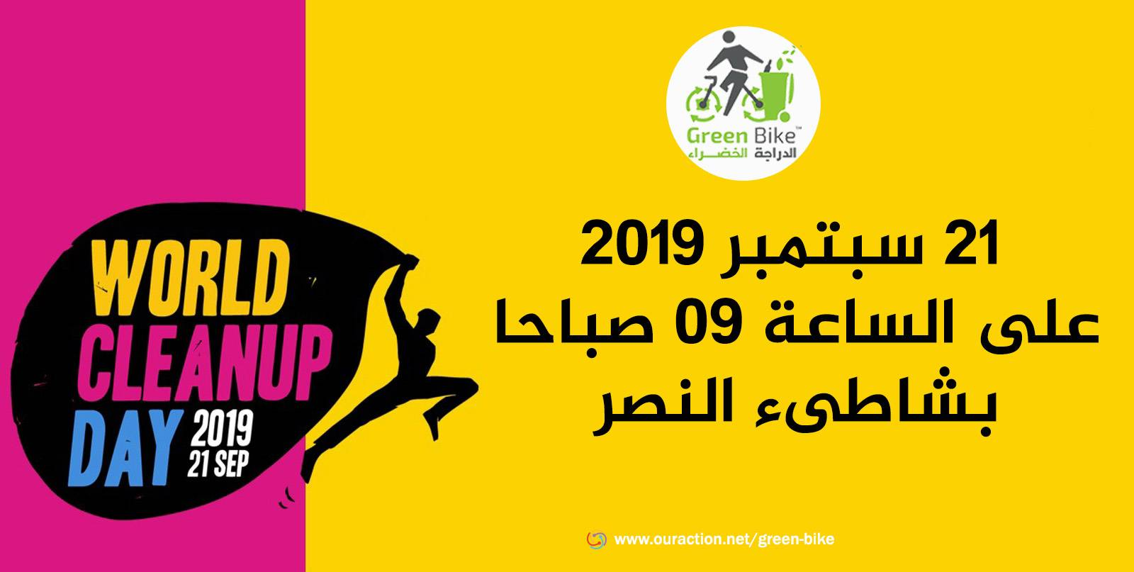 2019 World cleanup day - GREEN BIKE