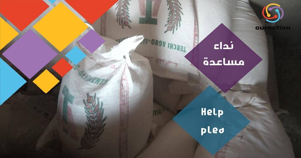 نداء لأهل الخير  - جمعية البسمة الخيرية عين الدفلى