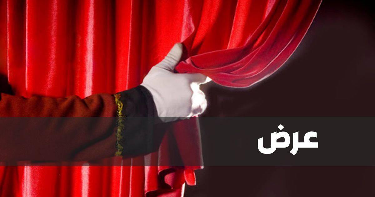 يوم مسرح بدون إنقطاع - المسرح الجهوي عز الدين مجوبي