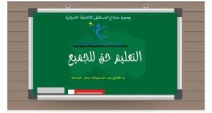 التعليم حق للجميع - جمعية صناع المستقبل للأنشطة الشبانية