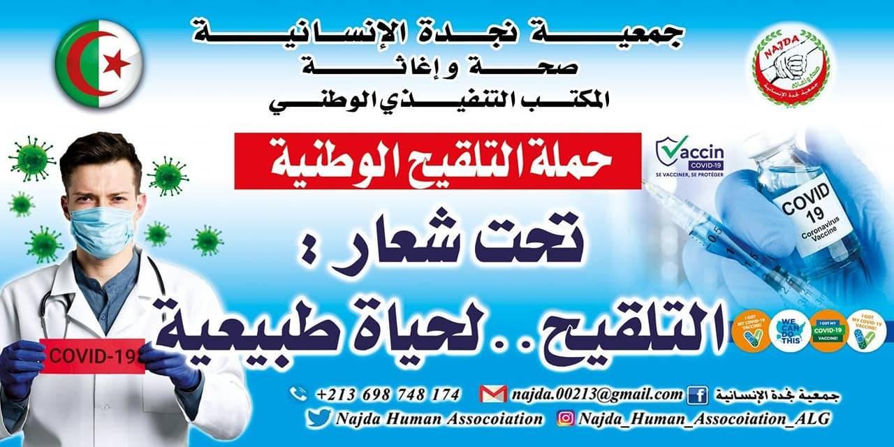 حملة التلقيح الوطنية ضد داء الكوفيد - جمعية نجدة الإنسانية  - Najda Human Association