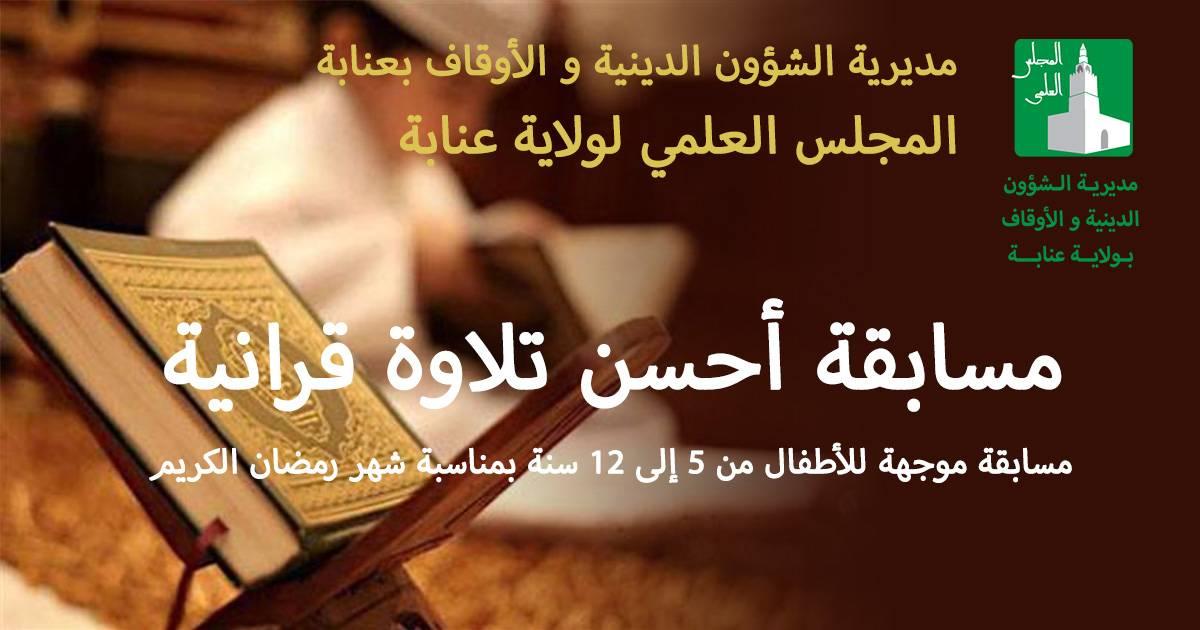 مسابقة أحسن تلاوة قرانية - المجلس العلمي لمديرية الشؤون الدينية بعنابة