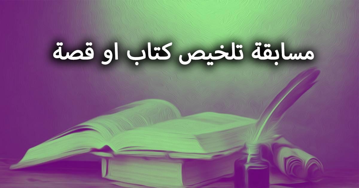 مسابقة لتلخيص كتاب أو قصة - جمعية البشائر