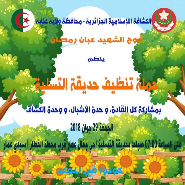 حملة تنظيف حديقة التسلية - الكشافة الإسلامية الجزائرية - فوج الشهيد عبان رمضان -