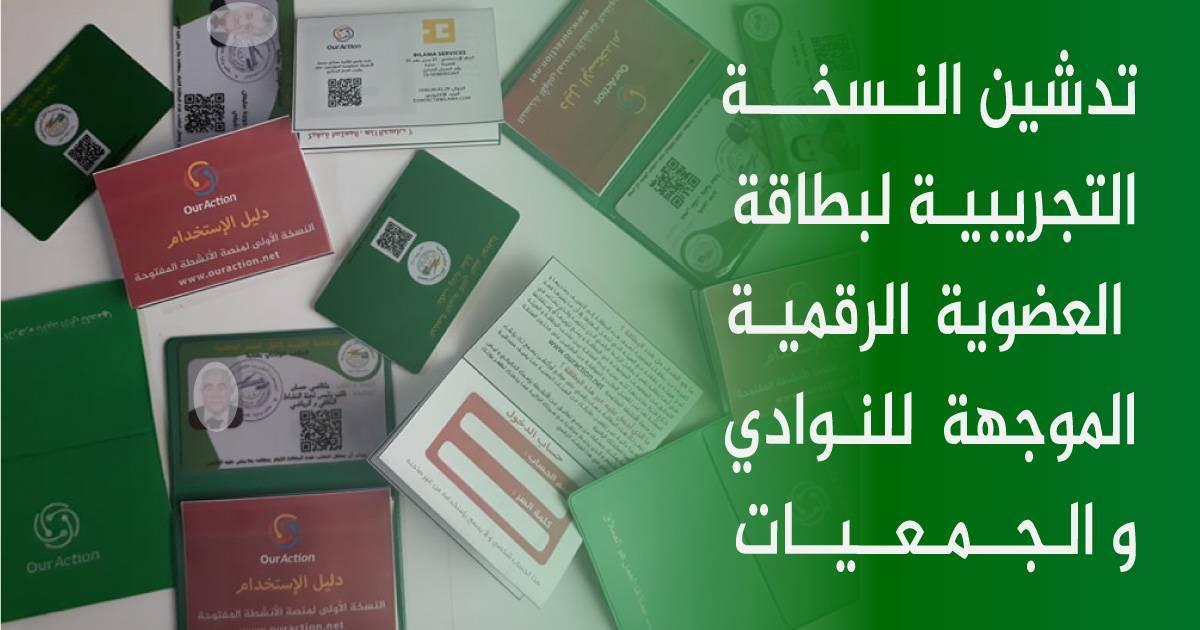تدشين النسخة التجريبية لبطاقة العضوية الرقمية الموجهة للنوادي و الجمعيات - سفراء منصة أورأكشن