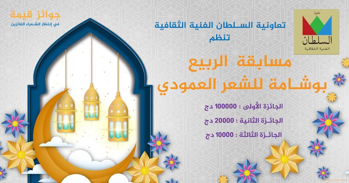 مسابقة الربيع بوشامة للشعر العمودي -  تعاونية السلطان الفنية الثقافية