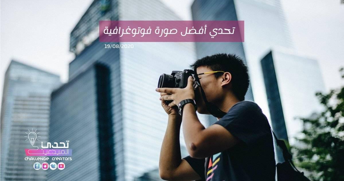تحدي أفضل صورة فوتوغرافية  - تحدي المبدعين