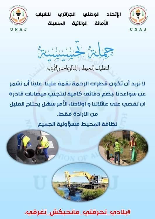 حملة تحسيسية لتنظيف المحيط , البالوعات و الاودية - الاتحاد الوطني الجزائري للشباب الامانة الولائية المسيلة unaj msila