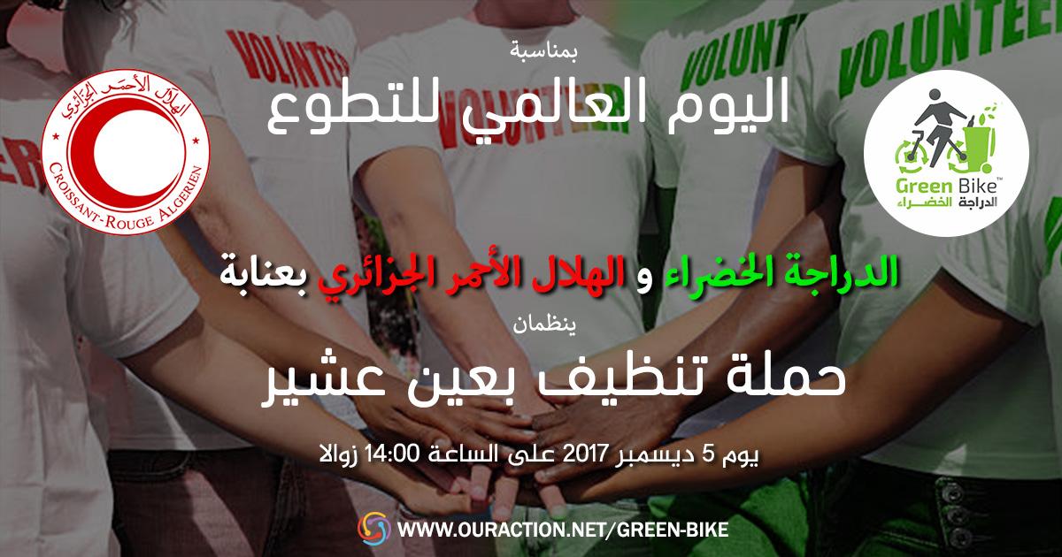 حملة تنظيف بمناسبة اليوم العالمي للتطوع - GREEN BIKE