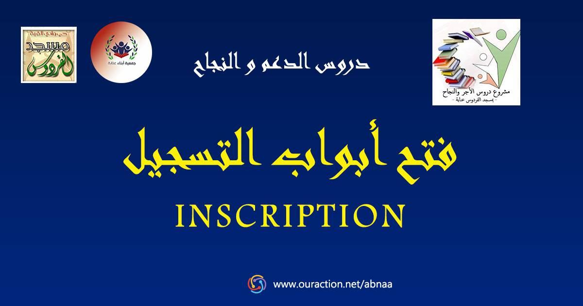 إستمارة تسجيل في دروس الدعم 2019 -  جمعية أبناء عنابة الثقافية