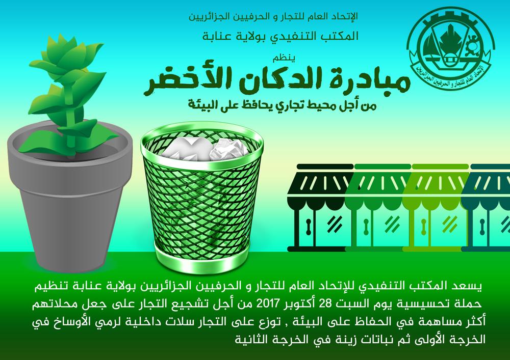 مبادرة الدكان الأخضر - الاتحاد العام للتجار والحرفيين الجزائريين - مكتب عنابة