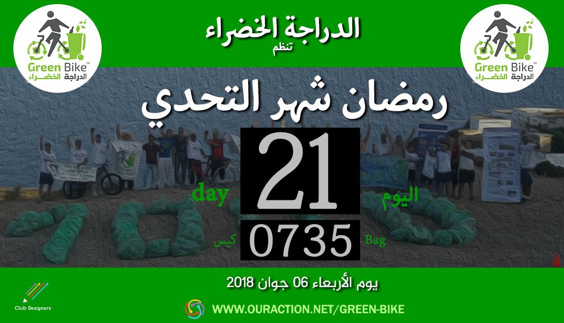 شهر التحدي رمضان 2018 - 21 - GREEN BIKE