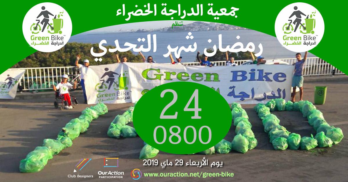 شهر التحدي رمضان 2019 - 24 - GREEN BIKE
