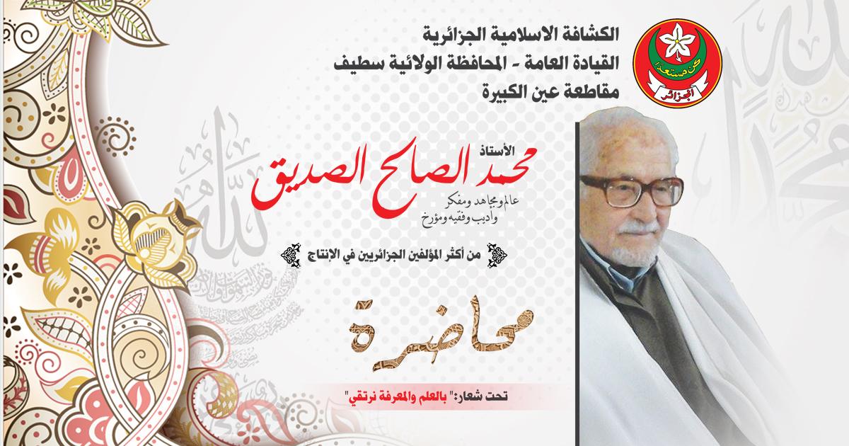 المحاضرة التاريخية والعلمية مع الأستاذ محمد الصالح الصديق - الكشافة الإسلامية الجزائرية - فوج الشهيد قدور بولحية