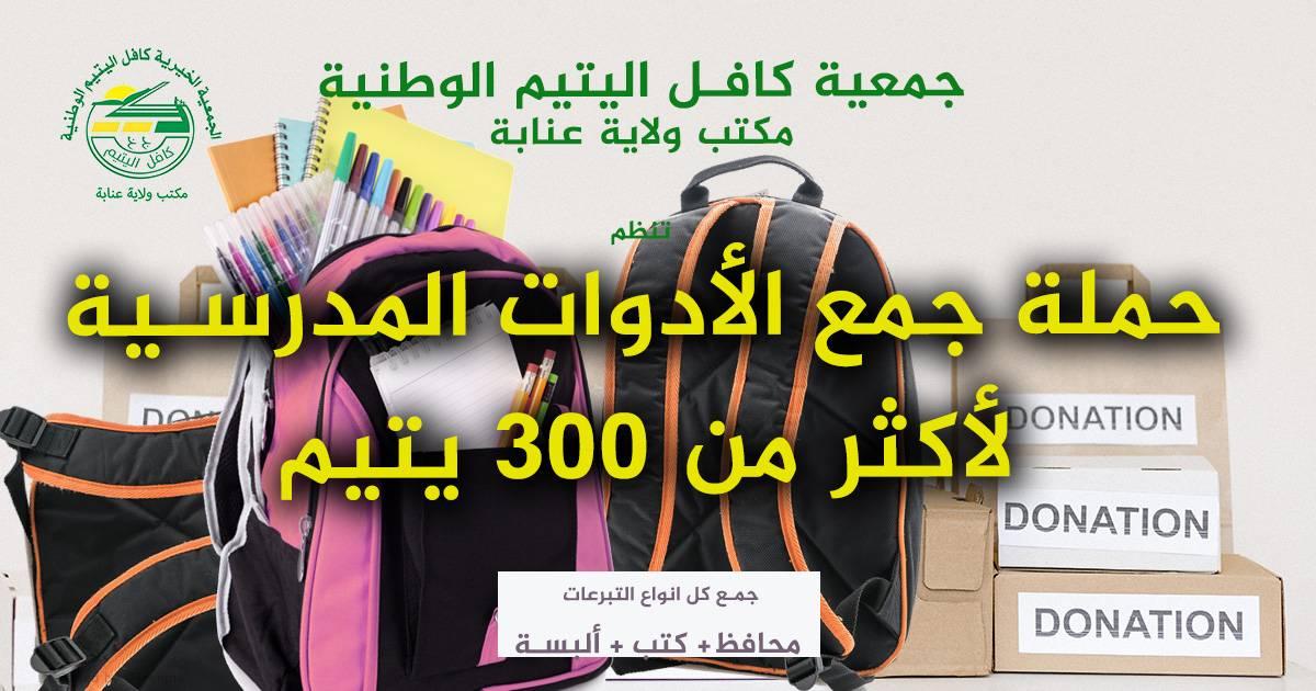 حملة جمع الأدوات المدرسية لأكثر من 300 يتيم - كافل اليتيم الوطنية - مكتب ولاية عنابة