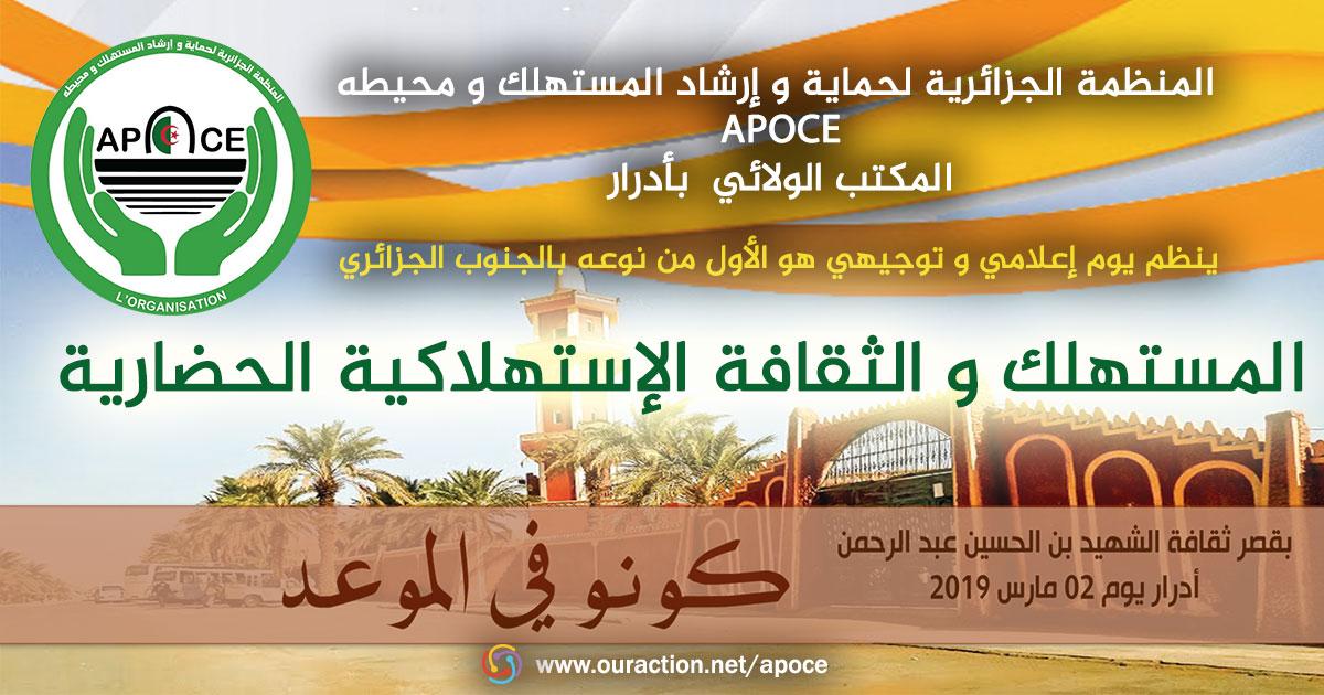 يوم إعلامي حول المستهلك و الثقافة الإستهلاكية الحضارية - المنظمة الجزائرية لحماية و ارشاد المستهلك و محيطه