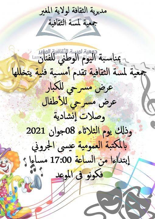 الإحتفال باليوم الوطني للفنان - جمعية لمسة الثقافية المغير