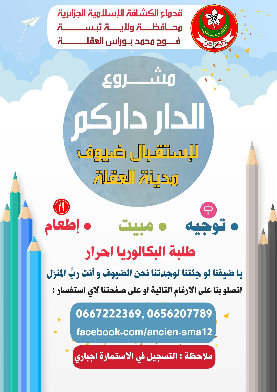 """مشروع """" الدار داركم """" - قدماء الكشافة الاسلامية الجزائرية - فوج محمد بوراس العقلة ولاية تبسة -"""