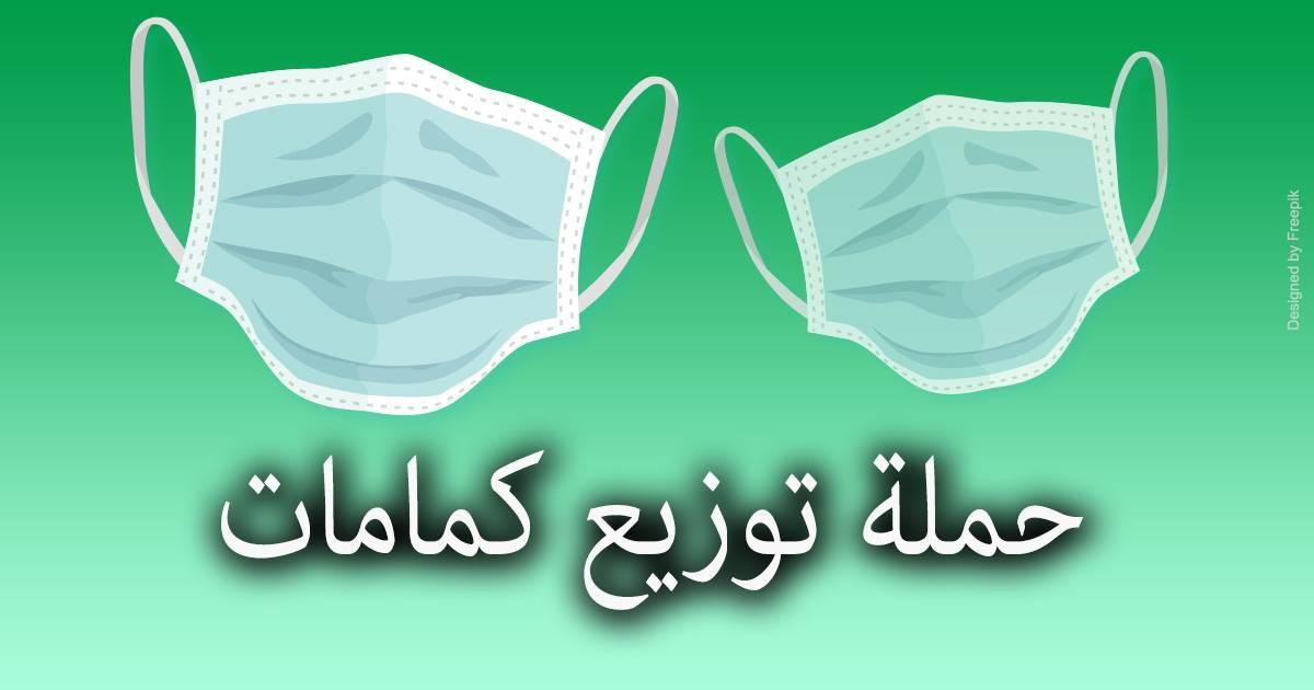 حملة توزيع الكمامات للاقامة الجامعية- المسيلة  - المنظمة الجزائرية لحماية و ارشاد المستهلك و محيطه