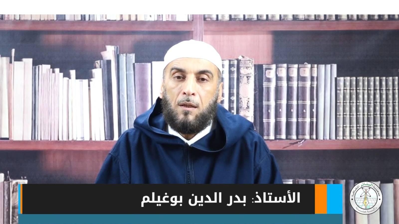 همسات رمضانية: قصة الذي قتل 99 نفس - جمعية البشائر - عنابة