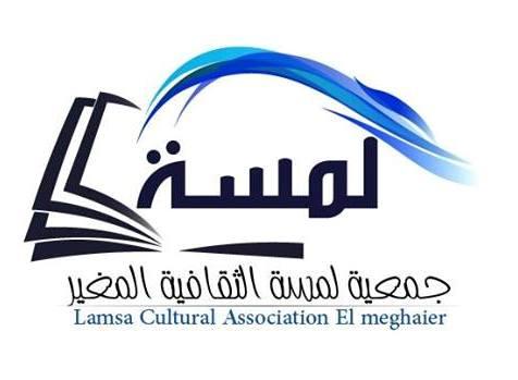 جمعية لمسة الثقافية المغير