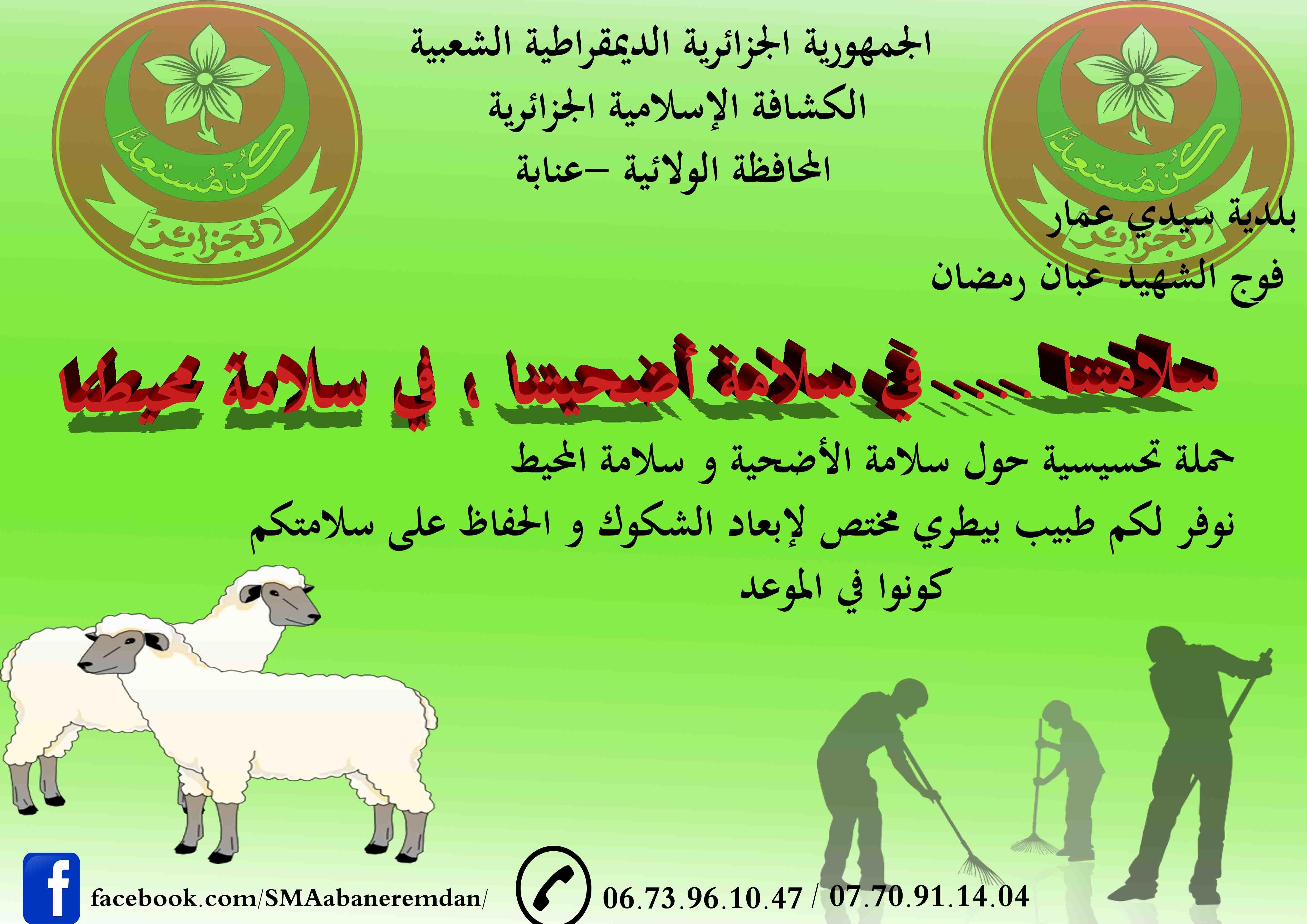 حملة تحسيسة حول نظافة المحيط وسلامة الأضحية يوم العيد - الكشافة الإسلامية الجزائرية - فوج الشهيد عبان رمضان -